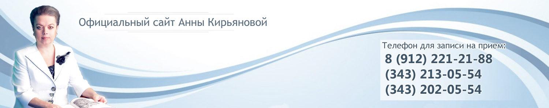 Официальный сайт Анны Кирьяновой